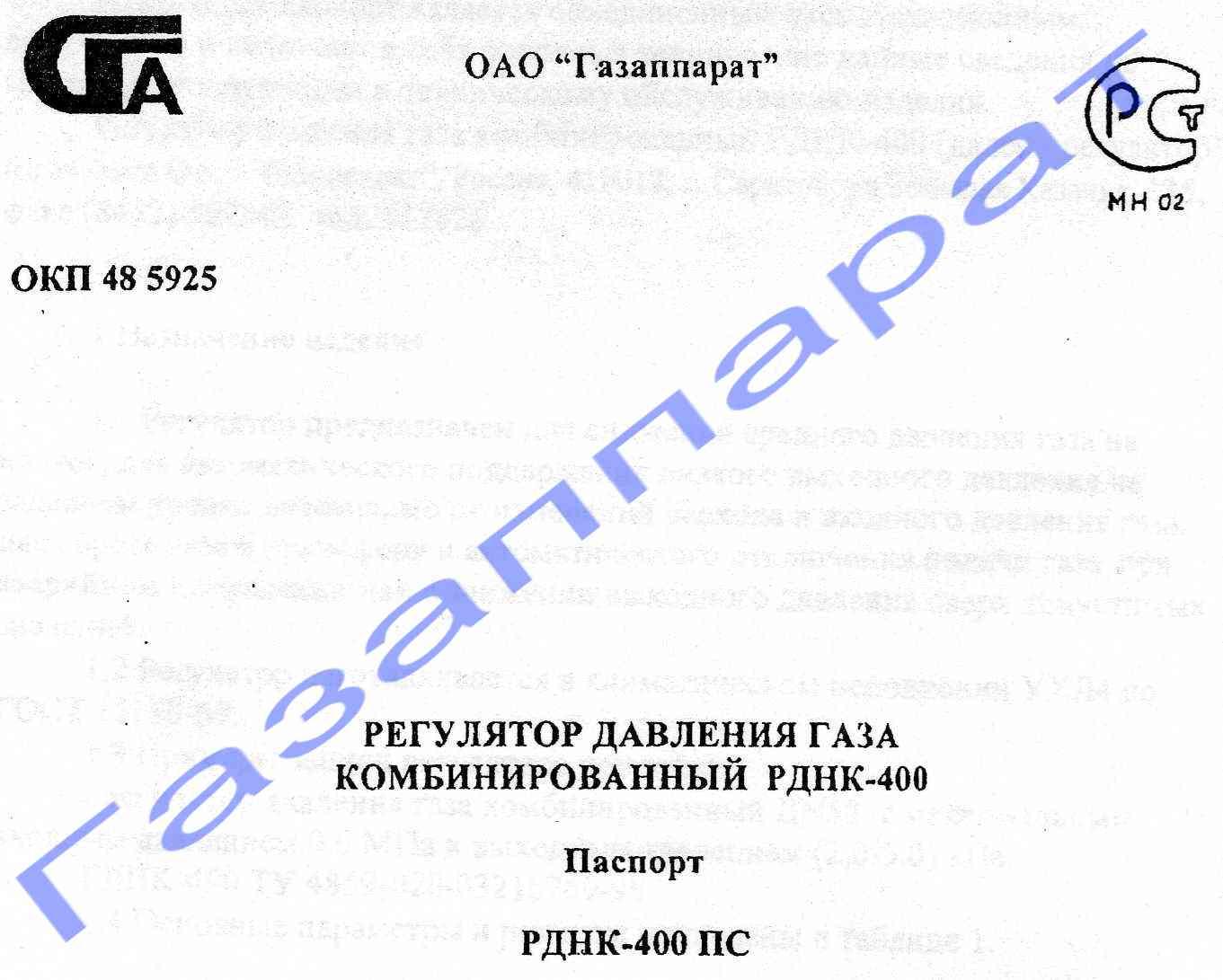 паспорт на грпш с рднк-400